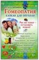Гомеопатия - капкан для опухоли. Рак как пожар - остановить можно!